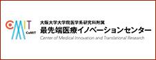最先端医療イノベーションセンター