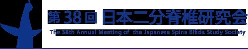 第38回日本二分脊椎研究会